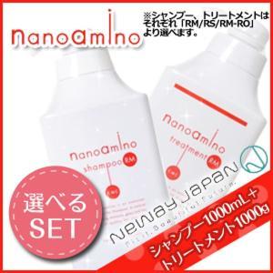 ニューウェイジャパン ナノアミノ シャンプー 1000mL & トリートメント 1000g ...