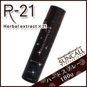 サンコール R-21 デザイニング ハードスプレー 180g ヘアサロン専売品の商品画像|ナビ