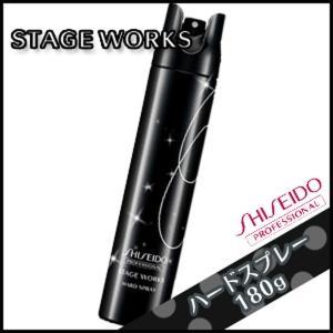 資生堂 ステージワークス ハードスプレー 180g /ブランド:ステージワークス /メーカー:資生堂...
