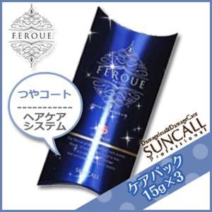 サンコール フェルエ ケアパック 15g×3 サロン専売 kamicosme