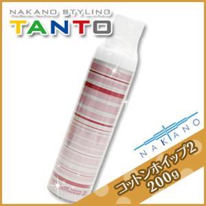 ナカノ スタイリング タント コットンホイップ 2 200g kamicosme