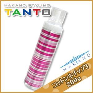 ナカノ スタイリング タント コットンホイップ 3 200g kamicosme