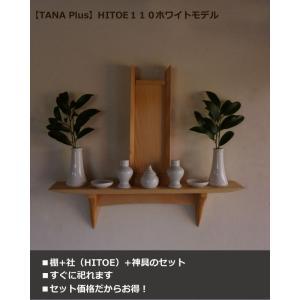 セット販売 HITOE神具セット タナプラス110ホワイト ウォールシェルフ モダン神棚|kamidana56