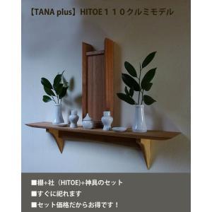 セット販売 HITOE神具セット タナプラス110クルミ ウォールシェルフ モダンな神棚にも|kamidana56