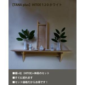 セット販売 HITOE神具セット タナプラス120ホワイトモダン 神棚にも おしゃれ壁掛け 飾り棚|kamidana56