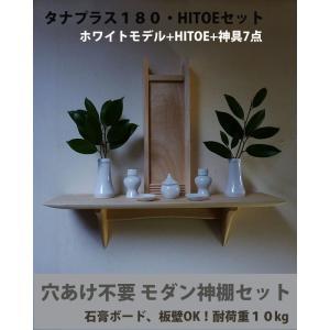 セット販売 HITOE神具セット タナプラス180ホワイト モダンな神棚 マンション賃貸OK|kamidana56