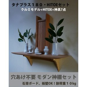 HITOE神具セット タナプラス180クルミ  モダンな神棚 和洋 マンション賃貸OK|kamidana56