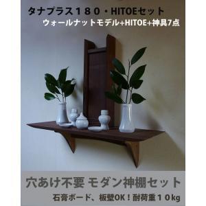HITOE神具セット タナプラス180ウォールナット モダンな神棚 和洋 マンション賃貸OK|kamidana56