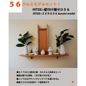 【送料無料】神棚セット販売♪HITOEクルミ+56クルミ+神具7点セット マンション賃貸OK|kamidana56