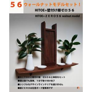【送料無料】神棚セット販売HITOE+56ウォールナット+神具7点セットマンション賃貸OK|kamidana56