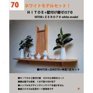 【送料無料】神棚セット販売HITOE+壁掛け棚70ホワイト+神具7点セットマンション 賃貸OK|kamidana56