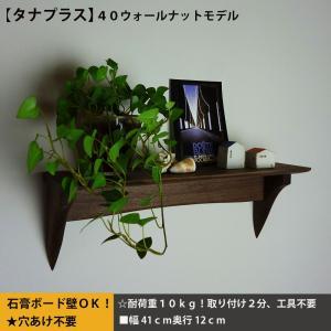 壁掛け棚  タナプラス40ウォールナット 石膏ボードOK  ピンで固定 賃貸でも安心|kamidana56