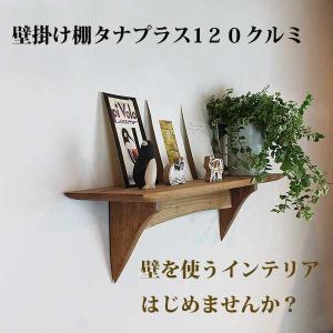 壁掛け インテリア おしゃれ 石膏ボード壁OK タナプラス120クルミ マンション 賃貸 安心|kamidana56