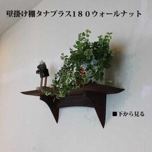 ウォールナット 壁掛け飾り棚 タナプラス180ウォールナット  神棚にも コンパクトでおしゃれ 北欧風|kamidana56|02