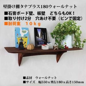ウォールナット 壁掛け飾り棚 タナプラス180ウォールナット  神棚にも コンパクトでおしゃれ 北欧風|kamidana56|03