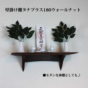 ウォールナット 壁掛け飾り棚 タナプラス180ウォールナット  神棚にも コンパクトでおしゃれ 北欧風|kamidana56|04