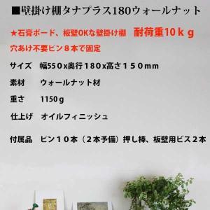 ウォールナット 壁掛け飾り棚 タナプラス180ウォールナット  神棚にも コンパクトでおしゃれ 北欧風|kamidana56|05