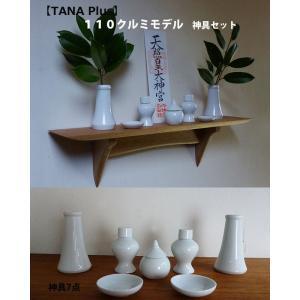 神具セット タナプラス110クルミ ウォールシェルフ おしゃれ 壁掛け 飾り棚|kamidana56