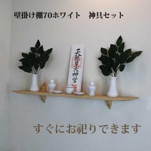 神具セット・壁掛けモダン神棚70ホワイト|kamidana56