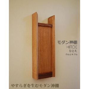 モダン神棚 ひとえクルミ石膏ボードOK お札用現代神棚 おしゃれでシンプル|kamidana56
