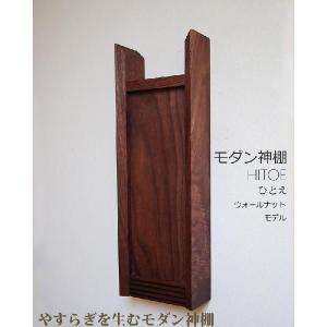 モダン神棚 ひとえウォールナット石膏ボードOK お札用現代神棚 おしゃれでシンプル|kamidana56