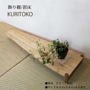 置き床 KURITOKO(クリトコ)の紹介  ・モダンでシンプルな飾り棚「現代の床の間」 ・床の間の...