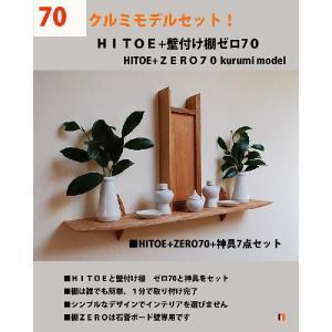 神棚セット販売 ひとえクルミ+70棚+神具(送料無料)|kamidana56