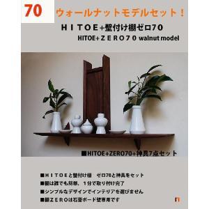 神棚セット販売 ひとえウォールナット+70棚+神具(送料無料)|kamidana56