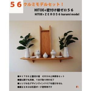 神棚セット販売 ひとえクルミ+56棚+神具(送料無料)|kamidana56