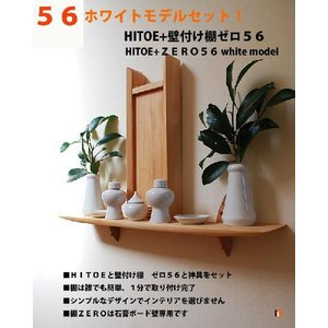 神棚セット販売 ひとえホワイト+56棚+神具(送料無料)|kamidana56