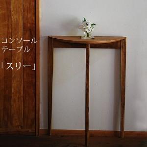 コンソールテーブル スリー 送料無料  スリムでおしゃれ 玄関最適  飾り棚  シンプルモダン マン...