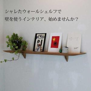 玄関 インテリア 壁掛け棚/モダン神棚70クルミ おしゃれ 木製 石膏ボード壁専用 ピンで固定|kamidana56