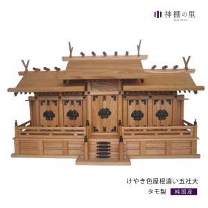 けやき色 屋根違い五社 大 No.5|kamidana