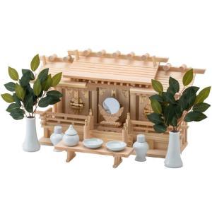 神棚セット 屋根違い三社 聖 神棚セット...