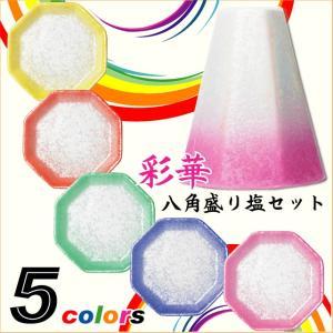 盛り塩 「彩華 八角盛り塩セット」 新発売!!|kamidana