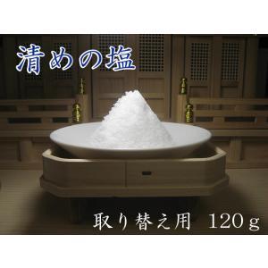 清めの塩 120g|kamidana