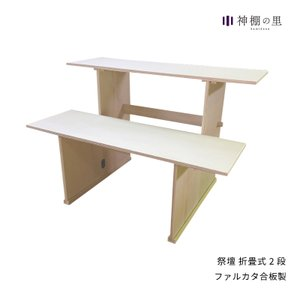 祭壇 折畳式2段 祖霊舎 kamidana