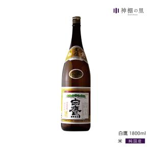 御神酒 白鷹 1800ML 青松 献上酒|kamidana