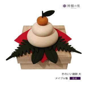 きのいい鏡餅 【大】木製かがみもち ハンドメイドの木のおもちで 温もりあふれる新年を…|kamidana