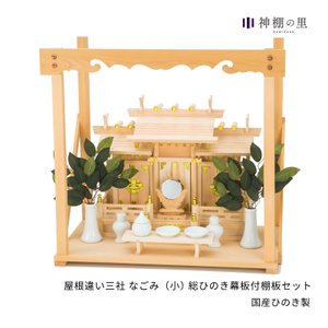 神棚セット 屋根違い三社 なごみ(小) 総ひのき雲板付棚板セット|kamidana