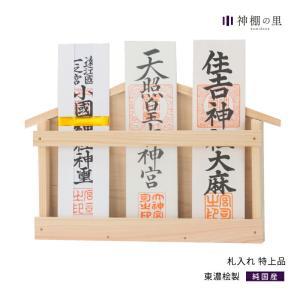 神棚・神具札入 特上品 東濃ひのき製|kamidana