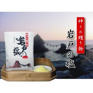 岩戸の塩(小) 125g|kamidana