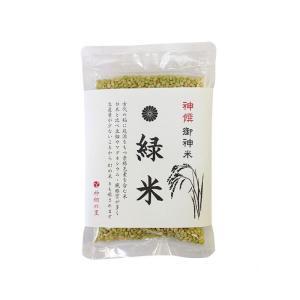 神饌 御神米 緑米お供え用 古代米|kamidana