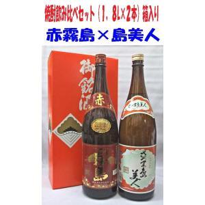 (飲み比べギフトセット)赤霧島 芋焼酎25度 ...の関連商品3