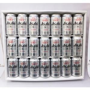 アサヒスーパードライ缶ビールセット 350ml缶×21本(ABC-21・AS-5N)(東北〜九州・四国まで送料無料)