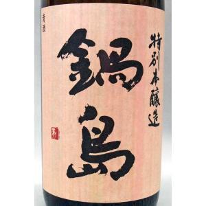 (クール便発送)鍋島 特別本醸造 1,8L 日本酒|kamigataichiba|02