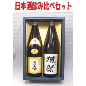 (日本酒飲み比べギフトセット)呉春 特吟 1,8L×獺祭 純...