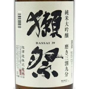 (おひとり様6本まで)獺祭だっさい 純米大吟醸...の詳細画像1