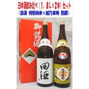 (おひとり様2セットまで)(日本酒飲み比べギフトセット)田酒 特別純米1,8L×越乃寒梅別撰1,8L 2本入セット|上方市場!