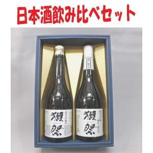 (日本酒飲み比べギフトセット)獺祭45 純米大吟醸 720ml×獺祭39 純米大吟醸 磨き三割九分7...